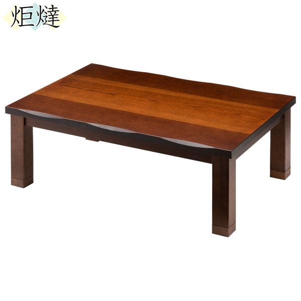 【ポイント増量&お得クーポン】 こたつ コタツ テーブル 家具調継脚 120cm幅 「さざ波」国産 送料無料 代引き不可