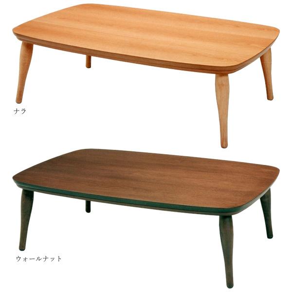 代引き不可 代引き不可 NEW こたつ コタツ テーブル アップ 家具調新デザイン 150cm幅国産 送料無料