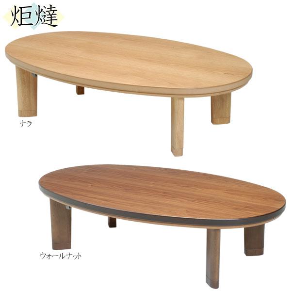 こたつ コタツ 120cm幅 テーブル 家具調楕円形 継脚付き「スターライト」国産 送料無料