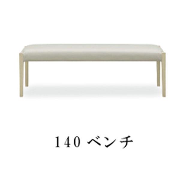 イス ダイニングベンチ完成品 座面は合皮張り140cm幅 送料無料 「アビー」
