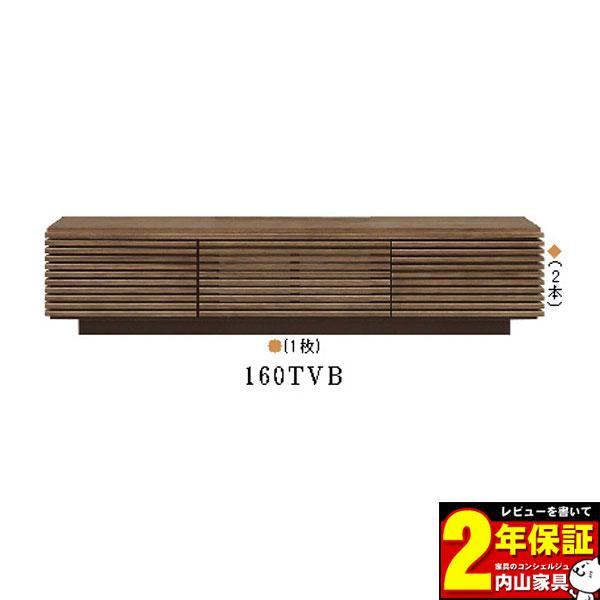 テレビボード TVボード 160cm幅 テレビ台 ローボード「アコード」 送料無料