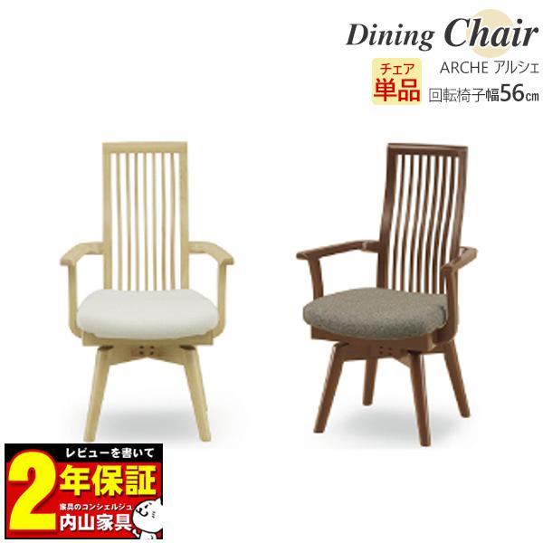 【玄関渡し】 ダイニングチェア 食卓 椅子 いす  360度回転 肘付き イス 北欧風 木製 無垢材  「ARCHEアルシェ 01チェア」 おしゃれ ナチュラル  2色対応 56cm幅