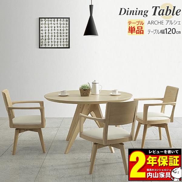 【玄関渡し】 ダイニングテーブル 食卓 リビング  120cm幅 北欧風 木製 無垢材 「ARCHEアルシェ」  丸テーブル おしゃれ ナチュラル 2色対応 WH MBR ※椅子別売り