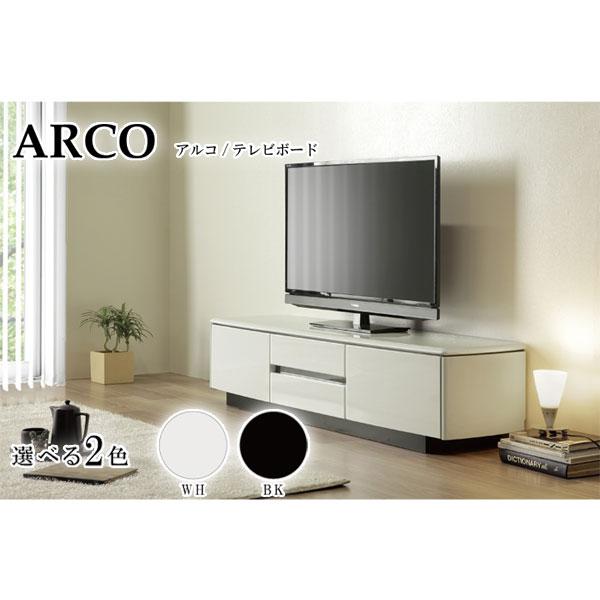 テレビボード TVB TVボード テレビ台 ローボード「アルコ」 150cm幅 ロータイプ ソフトダウンステー使用 フルオープンレール仕様 選べる2色送料無料