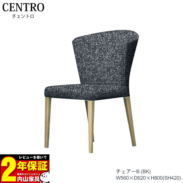 ダイニングチェアーB 食卓イス 椅子「CENTRO(チェントロ)」 ファブリック撥水加工 送料無料 シギヤマ家具工業