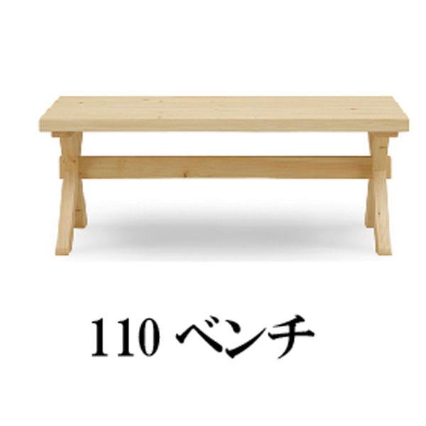 (税込) 送料無料ダイニングベンチヒノキ材 110cm幅 110cm幅 「凪」 組立品 組立品 「凪」, IL ANGELO:3b398b03 --- clftranspo.dominiotemporario.com