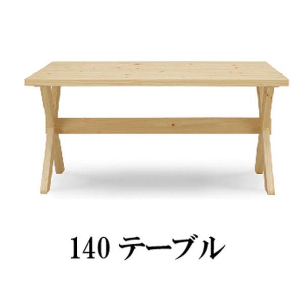 \ポイント増量&お得クーポン/ 送料無料ダイニングテーブルヒノキ材 140cm幅 組立品 「凪」