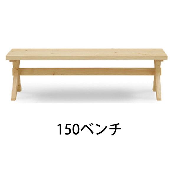 送料無料ダイニングベンチヒノキ材 150cm幅 組立品 「凪」