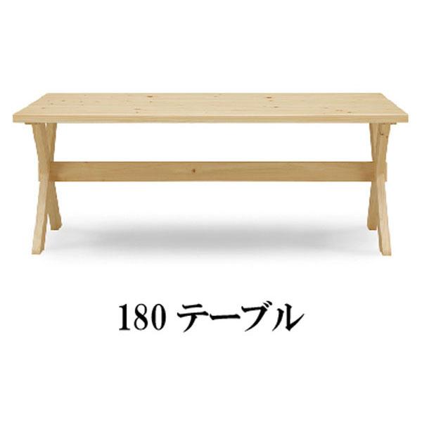 \ポイント増量&お得クーポン/ ダイニングテーブル 180cm幅「凪」 ヒノキ材 組立品 送料無料