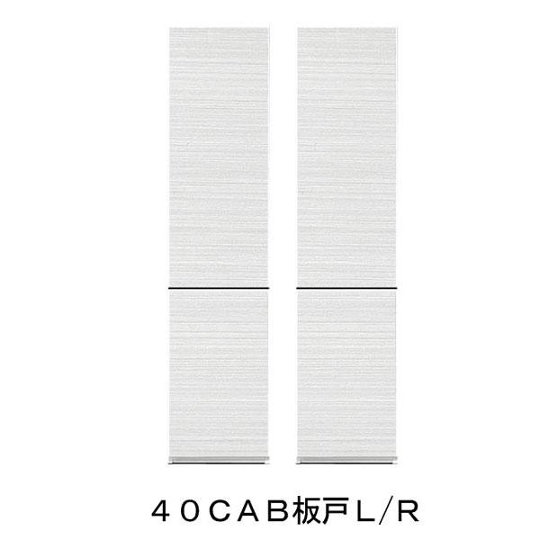 キャビネット 板戸 完成品40cm幅 「リヴァータ」 送料無料