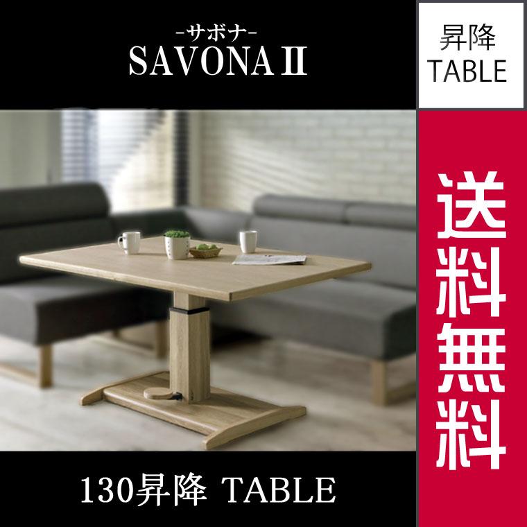 \ポイント増量&お得クーポン/開梱設置 組立設置昇降式 テーブル ダイニングテーブル 「サボナ2」 食卓