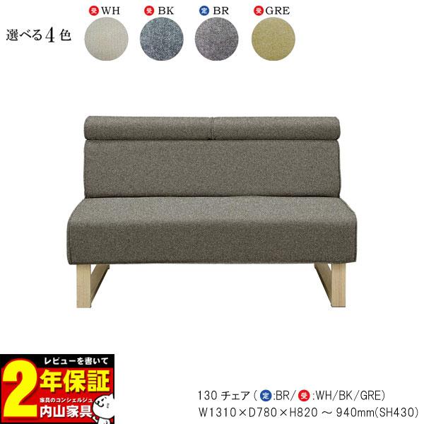 送料無料 開梱設置130cmLDチェア 完成品布張り ヘッドリクライニング「サボナ2」 食卓 椅子