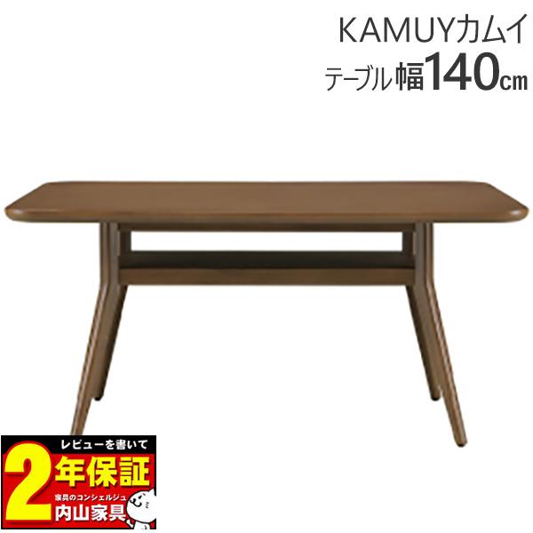 【玄関渡し】  テーブル リビング ダイニング 収納 長方形 低め設定 幅140cm 高さ66cm おすすめ  「KAMUY カムイ 140テーブル」 木製