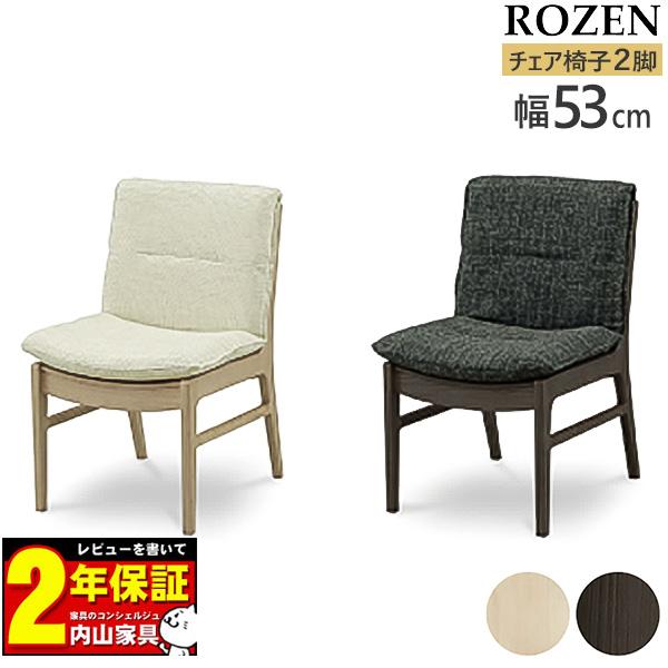 【玄関渡し】 ダイニングチェア 椅子 いす イス  チェア WHホワイト BKブラック ファブリック  「ROZEN ローゼン」 2脚セット ドライクリーニング  幅広 ワイドタイプ ※替えカバー別売り ※WHが8月初旬入荷予定