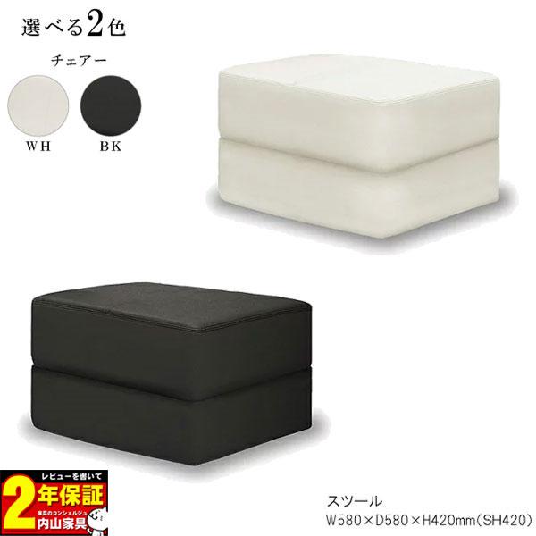 チェア スツール「ソシアル2」 2色対応 送料無料