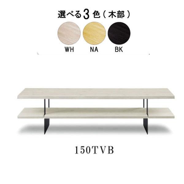 \ポイント増量&お得クーポン/送料無料ロータイプテレビボード カラー対応3色テレビボード 150cm幅 「時」※WHとNAは受注生産品です。