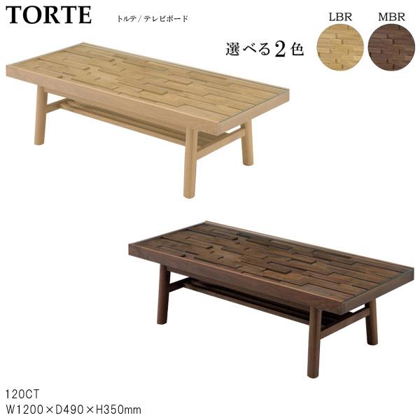 【5/11~ポイント増量&お得クーポン】 テーブル センターテーブル完成品 120cm幅 「トルテ」送料無料 棚付き