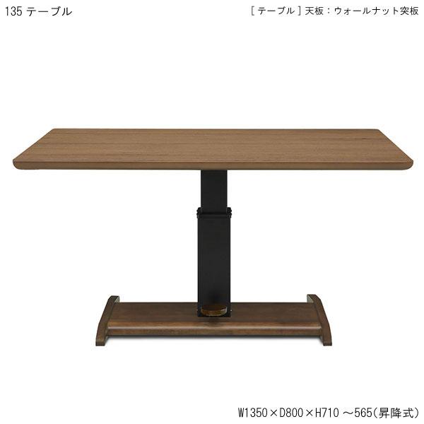 \ポイント増量&お得クーポン/組み立てします 送料無料 開梱設置テーブル ダイニングテーブル幅135cm 昇降式