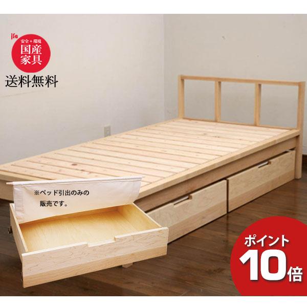 杉工場 木と風 ベッド下収納ボックス メープル 無垢 突板 天然木 自然派 日本製 送料無料※納期お問い合わせください