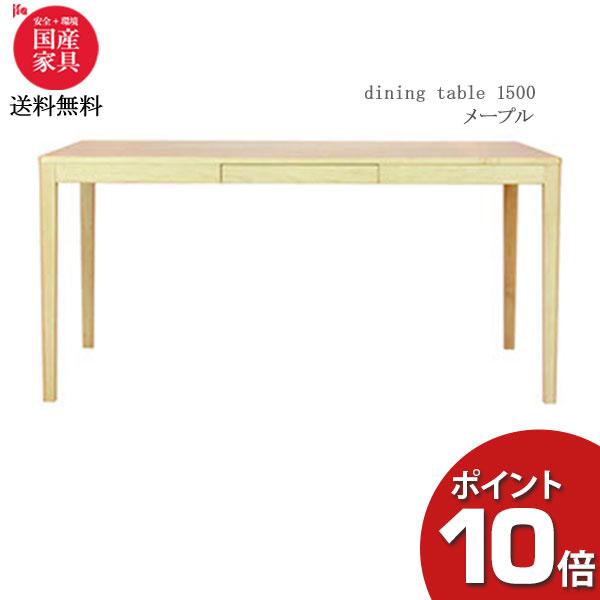 杉工場 Kivaテーブル150 ハードメイプル材 ナチュラル 自然派 テーパードレッグ ダイニングテーブル 日本製 送料無料