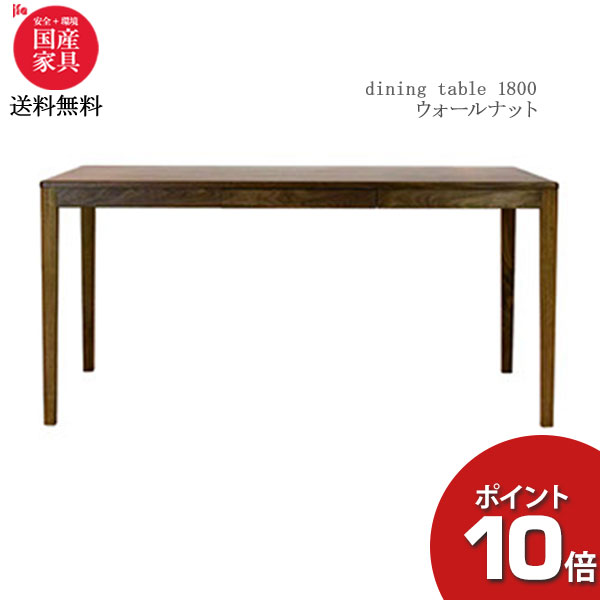 杉工場 Kivaテーブル180 ウォールナット材 ナチュラル 自然派 テーパードレッグ ダイニングテーブル 日本製 送料無料※納期お問い合わせください。