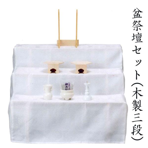 初盆 ご法要 祭壇 木製3段「盆祭壇セット」 白布 写真立て付