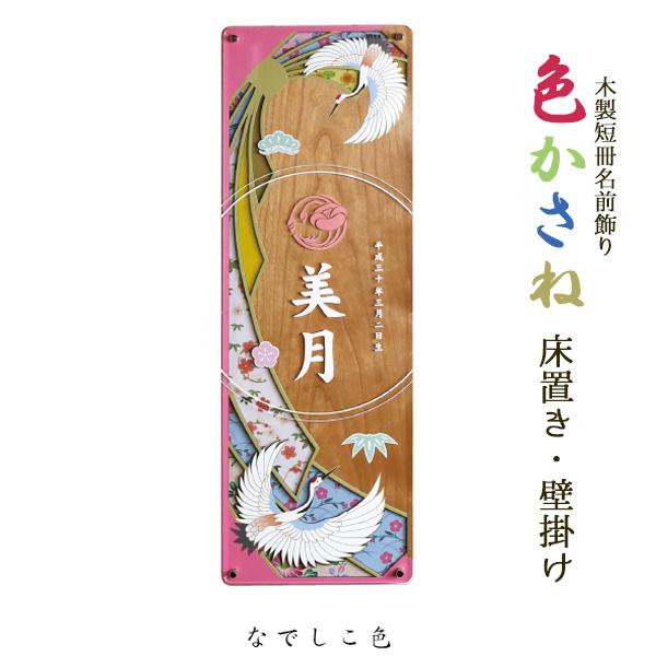 徳永 雛人形 名前旗 コンパクト 名前短冊「 色かさね 」 なでしこ色 女の子 贈り物 お祝い家紋 名前入れ2019年新作 【601-301】