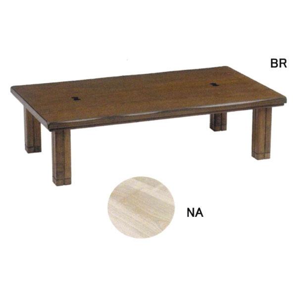 こたつ コタツ テーブル 家具調150cm幅 「皇さがの」国産 送料無料