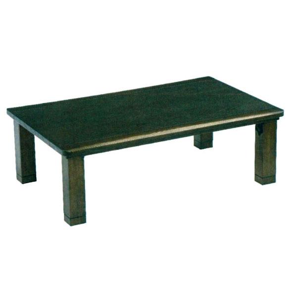 【ポイント増量&お得クーポン】 こたつ コタツ テーブル 家具調135cm幅 折れ脚 「マイルド」 国産 送料無料