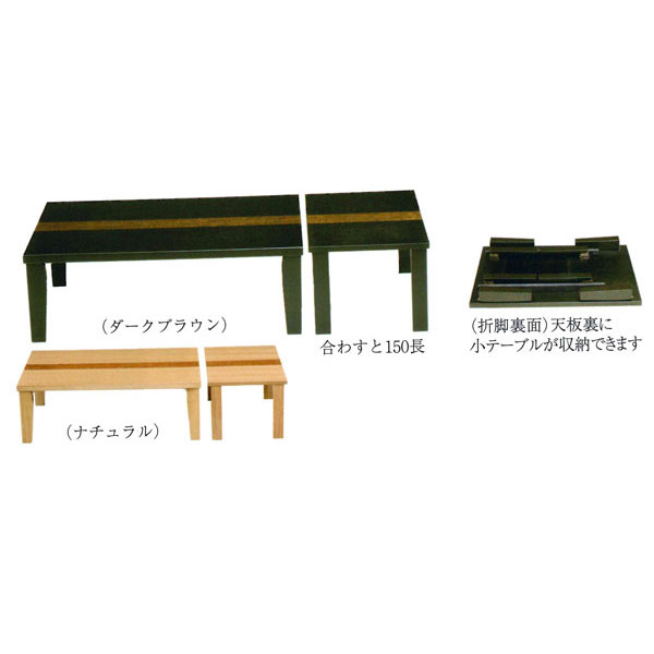 \ポイント増量&お得クーポン/テーブル 長方形 座卓タモ&シオジ 2台セット 折り脚国産 送料無料