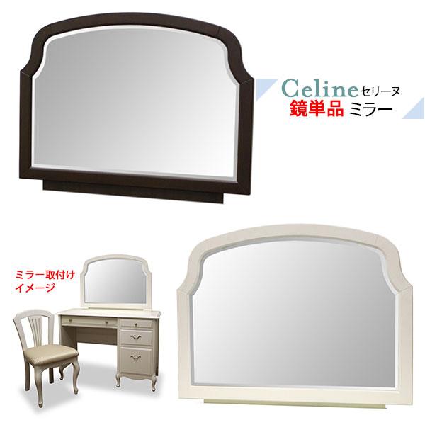 \ポイント増量&お得クーポン/ミラー 鏡 鏡台 ドレッサー「セリーヌ」 【代引不可】