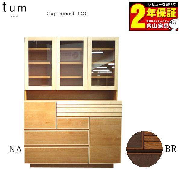 カップボード 食器棚 キッチン収納 リビング収納 ダイニング 120cm幅 ガラス戸タイプ「トゥム」2色対応開梱設置無料 送料無料