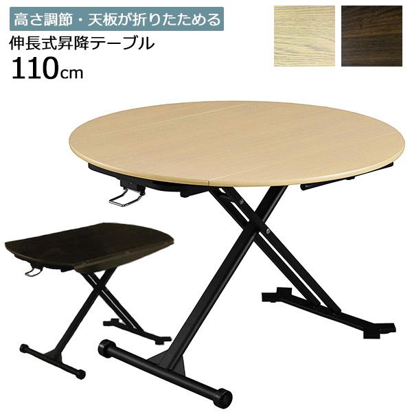 昇降 テーブル 北欧 丸テーブル 木製 110cm幅 伸長式昇降テーブル ダイニングテーブル OWH ホワイト WAL ブラウン 筑波産商 玄関渡し アース110EXリフトテーブル