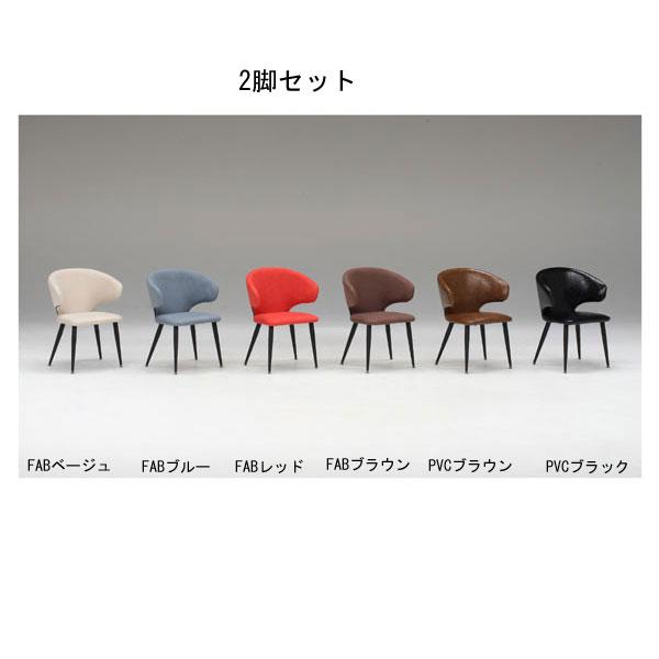 \ポイント増量&お得クーポン/送料無料 2脚セット椅子 ダイニングチェア【ラピア04】 椅子カラー対応6色 ※RED BK BL色が在庫切れ 次回入荷未定