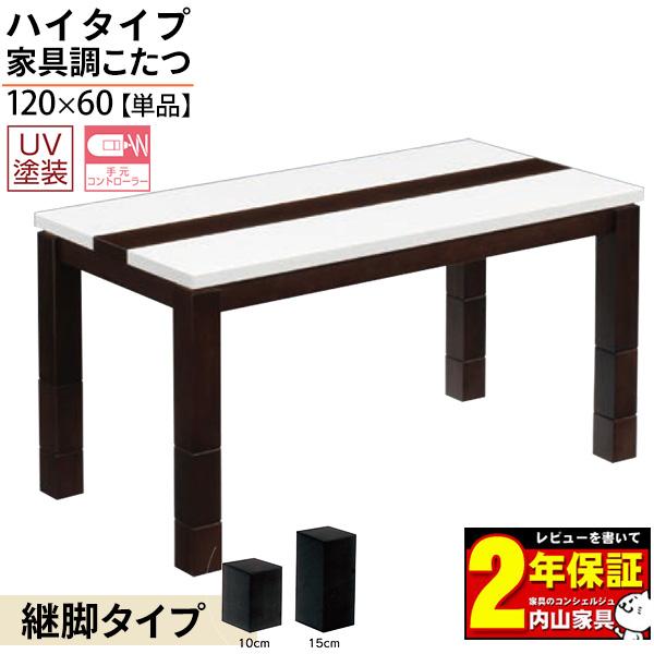コタツテーブル ハイタイプこたつ テーブル 食卓 こたつ UV塗装 手元コントロール 高脚用コタツ 幅120cm 「120 レビュー」 玄関渡し 送料無料