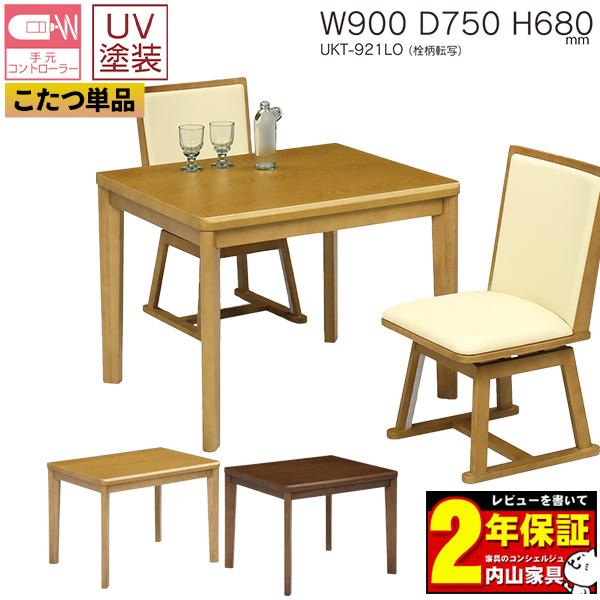 コタツテーブル ハイタイプこたつ テーブル 食卓 こたつ単品 手元コントロール 高脚用コタツ 2色対応 幅90cm 「UKT-921」 玄関渡し 送料無料