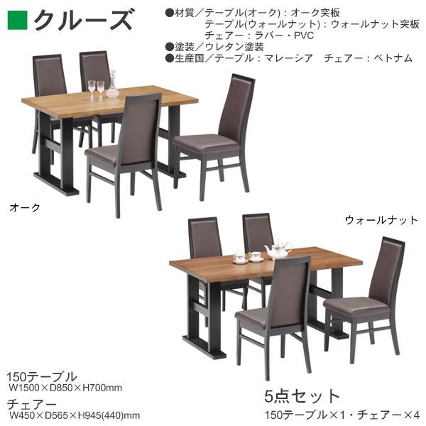 【4/9~ポイント増量&お得クーポン】 150ダイニングテーブル5点セット ダイニングセット 食卓セット 4人掛け「クルーズ」150cm幅 2色対応 開梱設置・送料無料