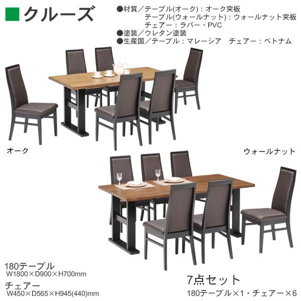 180ダイニングテーブル7点セット ダイニングセット 食卓セット 6人掛け「クルーズ」180cm幅 2色対応 開梱設置・送料無料