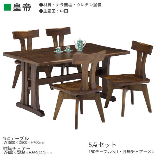 150ダイニングテーブル5点セット ダイニングセット 食卓セット 4人掛け「皇帝」150cm幅 ナラ無垢 開梱設置・送料無料