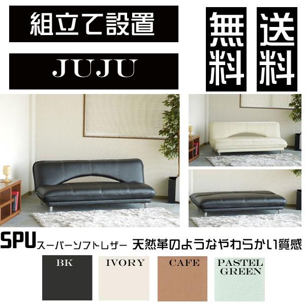 \ポイント増量&お得クーポン/JUJU ジュジュ SPU(スーパーソフトレザー) ソファーソファーベット 2.5人掛け送料開梱設置無料