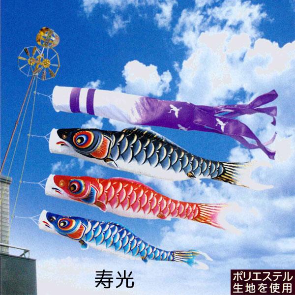 五月 五月飾り 端午の節句 鯉のぼり こいのぼりベランダ用 寿光ホームセット 鶴吹流し2mセット 三角ホルダータイプ