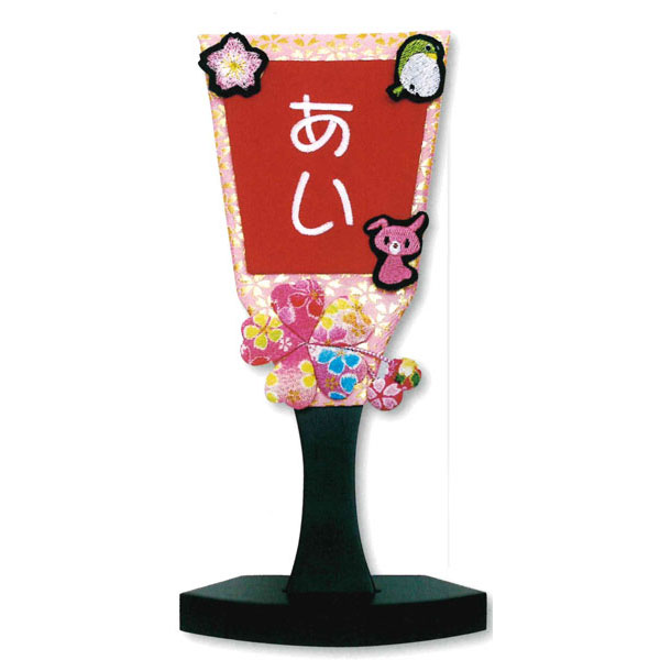 【ポイント増量!最大34倍&お得クーポン】 ひな人形 雛人形 座敷旗 羽子板 ワッペン付き 高さ25cmスタンド付名前入れサービス お雛様