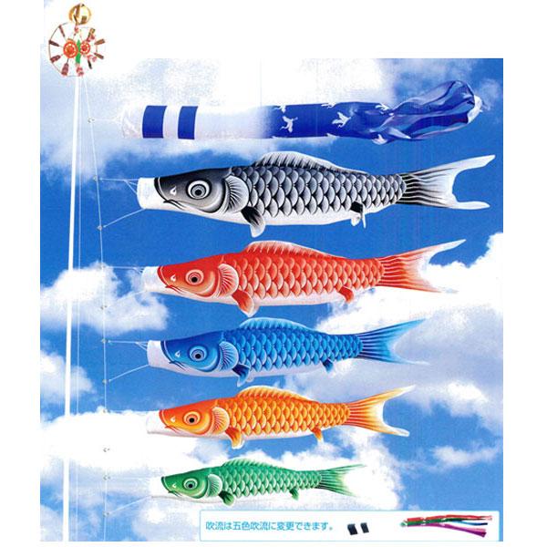 五月 五月飾り 端午の節句 鯉のぼり こいのぼり瑞宝鯉セット 青色鶴吹流し 10m8点セット