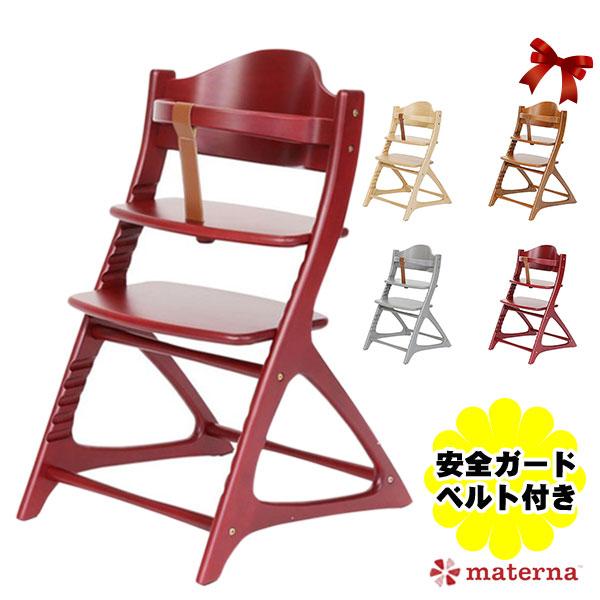 \ポイント増量&お得クーポン/組立式 yamatoya 大和屋 ナチュル ライトブラウンレッド グレー 「materna Guard マテルナ ガード」7ヶ月頃から大人まで使用可能 高さ調節可能椅子 いす キッズ ベビー 大人 イス チェア
