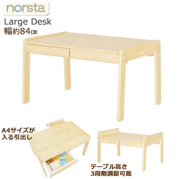 組立品 yamatoya 「Large Desk ラージデスク」対象年齢1歳半~6歳頃まで。 高さ調節可能84cm幅 引出付き パイン材 デスク テーブルnorsta ノスタ キッズ・ベビー用 大和屋