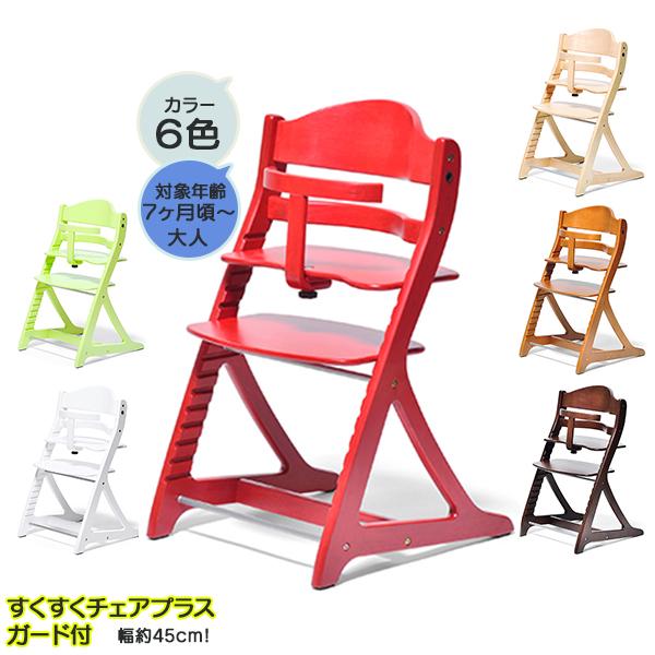 組立式 yamatoya 大和屋 sukusuku「すくすくチェアプラス ガード付 テーブル無し」 キッズ こども子供 大人使用可 高さ調整可 いす 椅子 イス