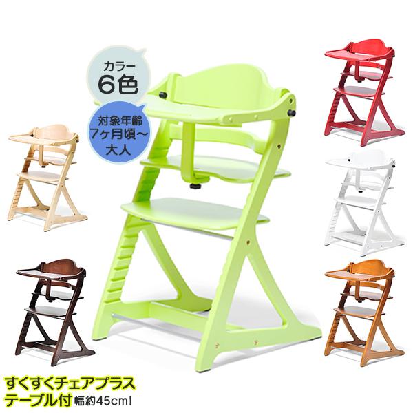 【ポイント増量&お得クーポン】 組立式 yamatoya 大和屋 sukusuku「すくすくチェアプラス テーブル付」 キッズ こども子供 大人使用可 高さ調整可 いす 椅子 イス