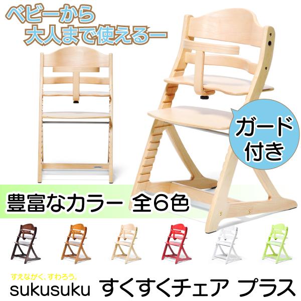 \ポイント増量&お得クーポン/組立式 yamatoya 大和屋 sukusuku「すくすくチェアプラス ガード付 テーブル無し」 キッズ こども子供 大人使用可 高さ調整可 いす 椅子 イス