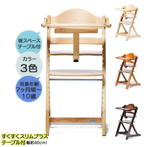 \超ポイントバック&お得クーポン/ 組立式 yamatoya 大和屋 sukusuku「すくすくチェアスリムプラス テーブル付」 キッズこども ベビー 子供 省スペース スリム幅高さ調整可 いす 椅子 イス