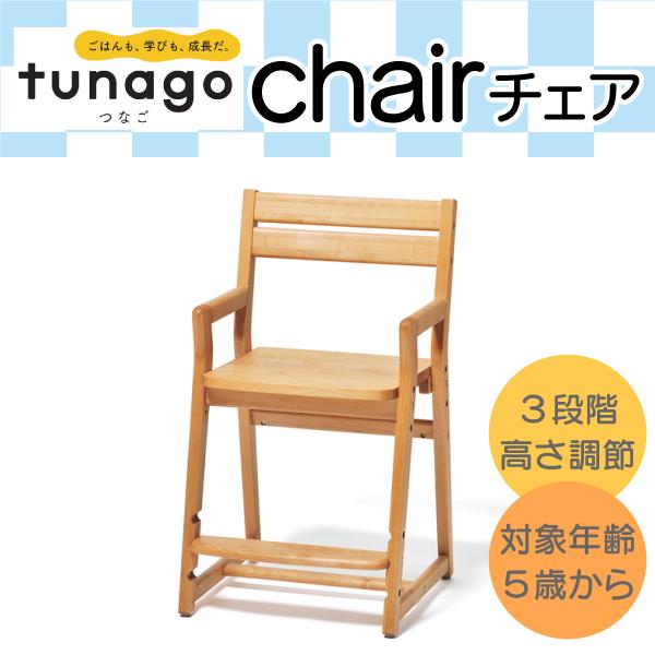 \ポイント増量&お得クーポン/組立式 yamatoya 大和屋 「つなご チェア」キッズ こども 子供 学習椅子 イス いす高さ調節可能 アジャスター付き tunago つなご